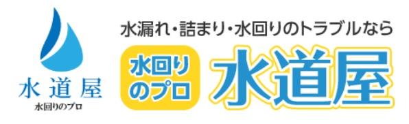 SUIDOYA LTD.電話・WEBオペレーター募集!